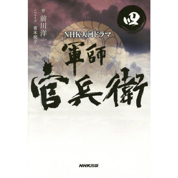 NHK大河ドラマ 軍師官兵衛〈4〉 [単行本]