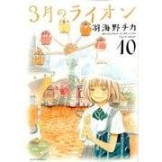3月のライオン 10(ジェッツコミックス) [コミック]