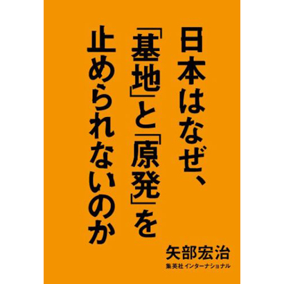 日本はなぜ、「基地」と「原発」を止められないのか [単行本]