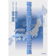 福島原発事故と国民世論 [単行本]