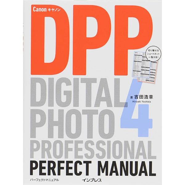 キヤノンDigital Photo Professional 4パーフェクトマニュアル [単行本]