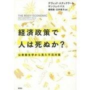 経済政策で人は死ぬか?―公衆衛生学から見た不況対策 [単行本]