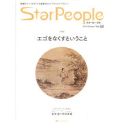 Star People 52 [ムックその他]