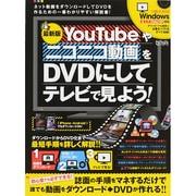 YouTubeやニコニコ動画をDVDにしてテレビで見よう!(超トリセツ) [単行本]