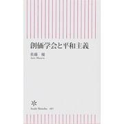 創価学会と平和主義(朝日新書) [新書]