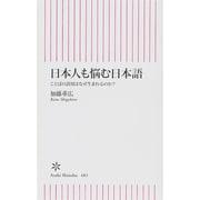 日本人も悩む日本語―ことばの誤用はなぜ生まれるのか?(朝日新書) [新書]