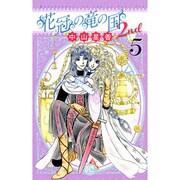 花冠の竜の国2nd 5(プリンセスコミックス) [コミック]