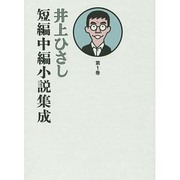 井上ひさし短編中編小説集成〈第1巻〉 [単行本]