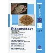 最新農業技術 畜産〈vol.7〉特集 飼料用米の持ち味を活かす [全集叢書]