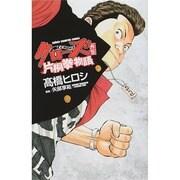 クローズ外伝 片桐拳物語(少年チャンピオン・コミックス) [コミック]