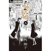 姉の結婚<8>(フラワーコミックス α) [コミック]