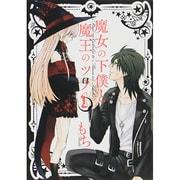 魔女の下僕と魔王のツノ 1(ガンガンコミックス) [コミック]