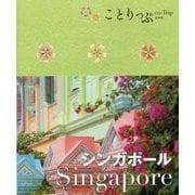 シンガポール 2版 (ことりっぷ海外版) [全集叢書]