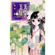 天空の玉座 3(ボニータコミックス) [コミック]