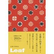 京都毎日手帖(花丸小紋) 2015 [単行本]