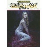 売国妃シルヴィア―グイン・サーガ〈134〉(ハヤカワ文庫JA) [文庫]