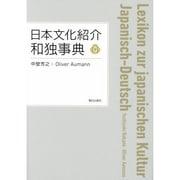 日本文化紹介和独事典 [事典辞典]
