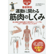 ビジュアル版 徹底解剖 運動に関わる筋肉のしくみ [単行本]