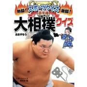 大相撲クイズ(熱闘!激闘!スポーツクイズ選手権〈7〉) [単行本]