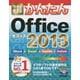 今すぐ使えるかんたんOffice2013 [単行本]
