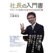 社長の入門書―サラリーマンを辞めて起業で成功するために! [単行本]