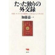 たった独りの外交録―中国・アメリカの狭間で、日本人として生きる [単行本]