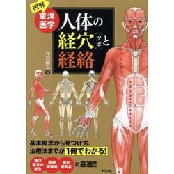 図解 東洋医学 人体の経穴(ツボ)と経絡 [単行本]