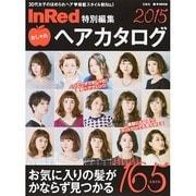 InRed特別編集 おしゃれヘアカタログ 2015 (e-MOOK) [ムックその他]