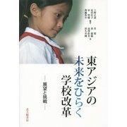 東アジアの未来をひらく学校改革―展望と挑戦 [単行本]