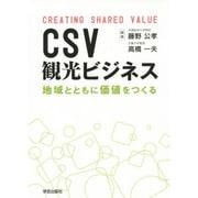 CSV観光ビジネス-地域とともに価値をつくる [単行本]
