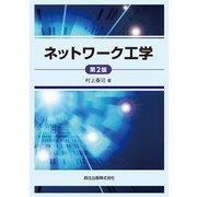 ネットワーク工学 第2版 [単行本]