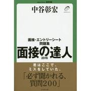 面接の達人〈2016〉面接・エントリーシート問題集 [単行本]