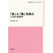 「食」と「農」を結ぶ―心を育む食農教育(JC総研ブックレット〈No.6〉) [単行本]