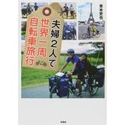 夫婦2人で世界一周自転車旅行 [文庫]