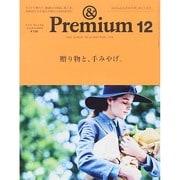 &Premium(アンドプレミアム) 2014年 12月号 [雑誌]