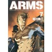 ARMS<7>(コミック文庫(青年)) [文庫]