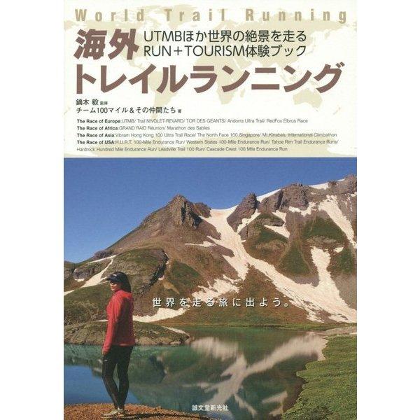 海外トレイルランニング―UTMBほか世界の絶景を走るRUN+TOURISM体験ブック [単行本]