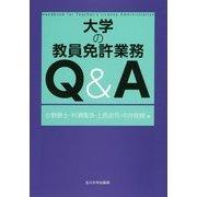 大学の教員免許業務Q&A(高等教育シリーズ〈166〉) [単行本]