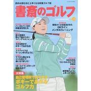 書斎のゴルフ VOL.24 読めば読むほど上手くなる教養ゴルフ誌 [ムックその他]