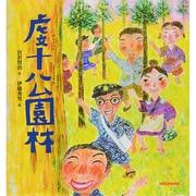虔十公園林(ミキハウスの絵本) [絵本]