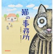 猫の事務所(ミキハウスの絵本) [絵本]
