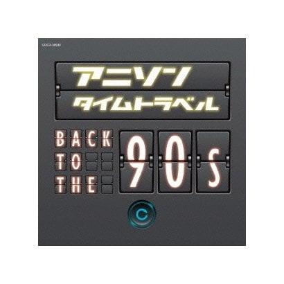 アニソンタイムトラベル ~Back to the 90s~