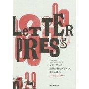 レタープレス・活版印刷のデザイン、新しい流れ―アメリカ、ロンドン、東京発のニューコンセプト [単行本]