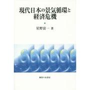 現代日本の景気循環と経済危機 [単行本]
