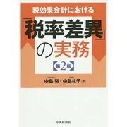 税効果会計における「税率差異」の実務 第2版 [単行本]