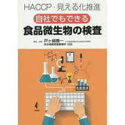 自社でもできる食品微生物の検査―HACCP・見える化推進 [単行本]