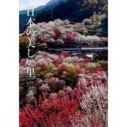 日本の美しい里 [単行本]