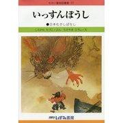いっすんぼうし 改訂新版 (せかい童話図書館〈37〉) [絵本]
