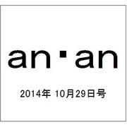 an・an (アン・アン) 2014年 10/29号 [雑誌]