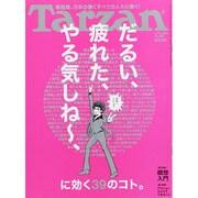 Tarzan (ターザン) 2014年 11/13号 [雑誌]